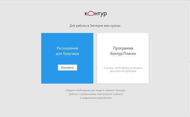 Screenshot for Контур.Плагин