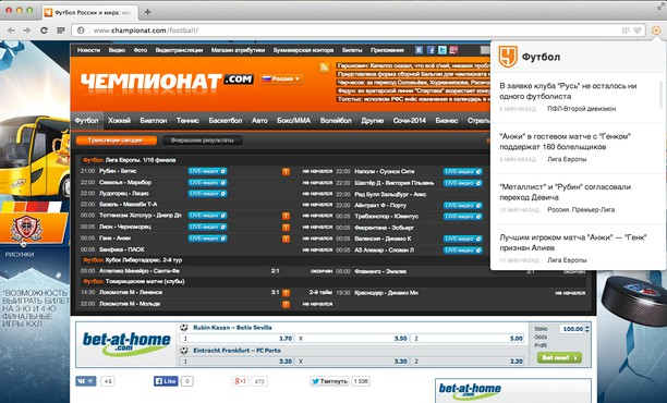 Screenshot for Футбол - Чемпионат.com