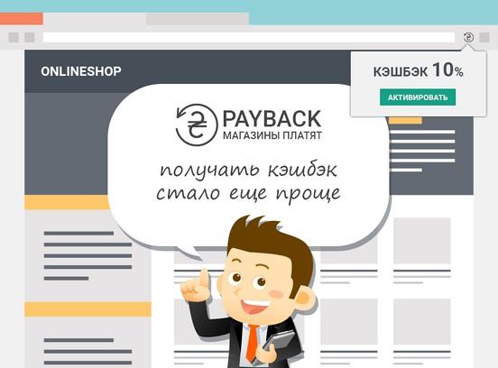 Skjermbilde for payBack :: магазины платят