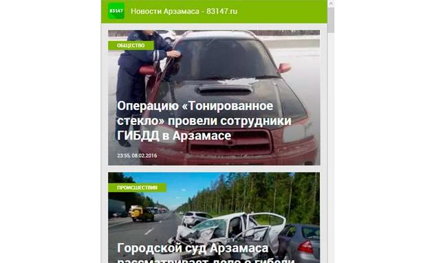 Новости Арзамаса - 83147.ru 的屏幕截图