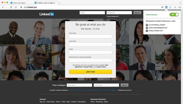 Ảnh chụp màn hình của Доступ к LinkedIn
