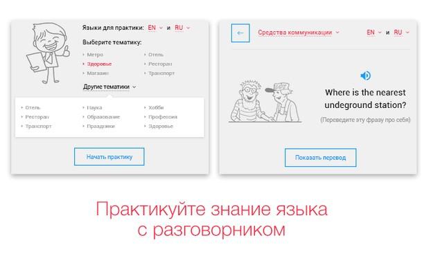 Snímek obrazovky pro ABBYY Lingvo Live