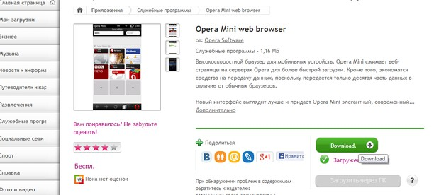 Ovi-store download extension - Opera add-ons