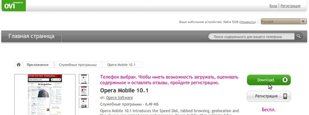 Latest ovi store client for symbian^3 direct download tech prolonged.