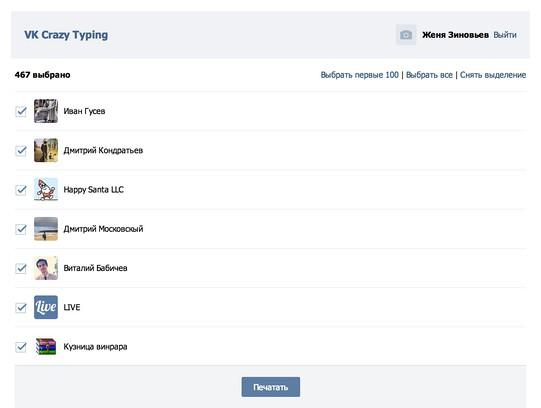 Screenshot for VK Crazy Typing