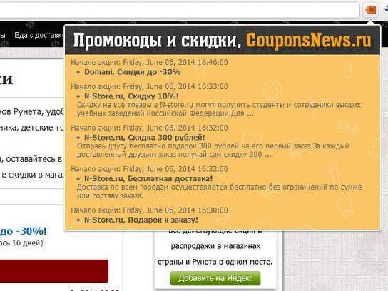 Captura de tela de Промокоды и скидки