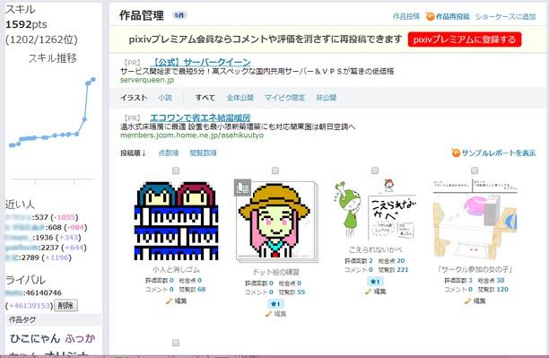 Снимок экрана для Pixiv Skill Calculator