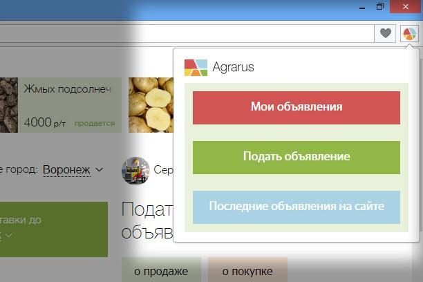 Снимок экрана для Аграрус - Торговая площадка