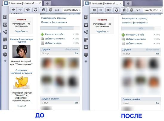 Снимок экрана для Vkontakte Ad Cleaner