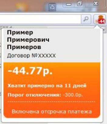 Знімок вікна Новотелеком.баланс