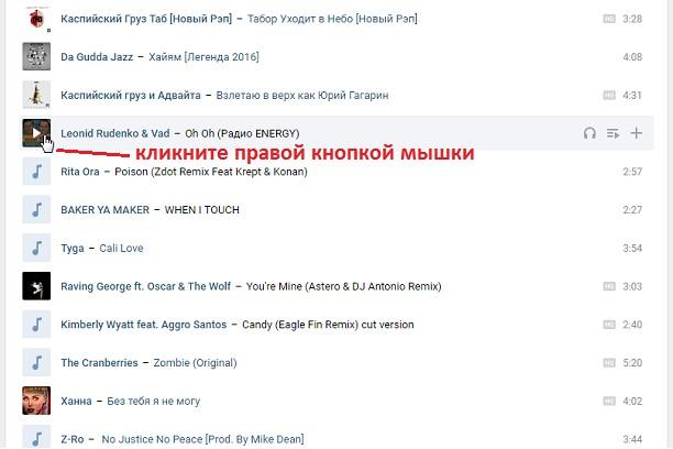 Zrzut ekranu pakietu Скачать музыку с ВК