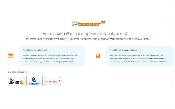 TEASER.BZ paketi için ekran görüntüsü