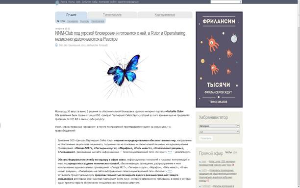 Snimak ekrana za ХабраПанель