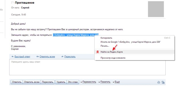 Screenshot for Поиск на Яндекс.Карте