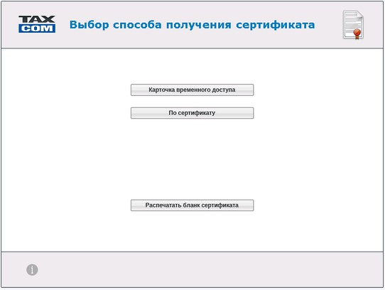 Ảnh chụp màn hình của Такском Выпуск сертификатов
