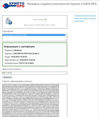 Στιγμιότυπο CryptoPro Extension for CAdES Browser Plug-in