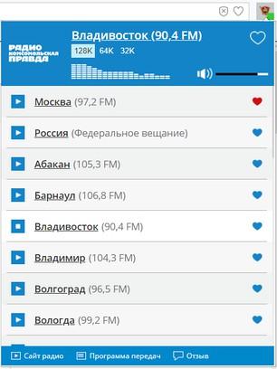 Снимок экрана для Радио Комсомольская Правда