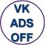 Biểu tượng của Вконтакте без рекламы
