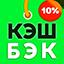 Ikona pakietu Кэшбэк для Алиэкспресс и иных - Zozi.ru
