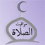 Pictogram voor Prayer times  | مواقيت الصلاة.