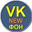 Kohteen Сменить фон в vk.com PRO kuvake