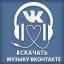 Скачать музыку с Вконтакте (vk.com) 用のアイコン