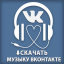 Ikon for Скачать музыку с Вконтакте (vk.com)